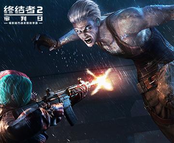《终结者2》生化演习版今日上线