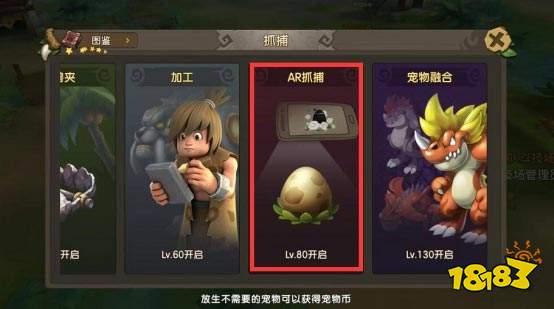 《石器时代M》AR捕捉新玩法 与宠物面对面接触!