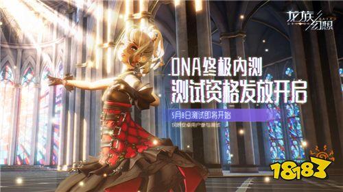 《龙族幻想》手游DNA终极内测资格发放开启 票选新NPC赢测试资格