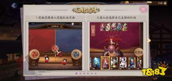 阴阳师体验服红缨歌坊玩法 对弈竞猜又来了