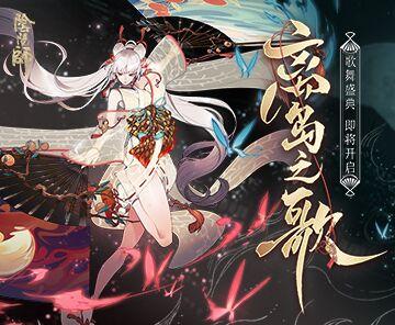 《阴阳师》不知火CG完整版解禁
