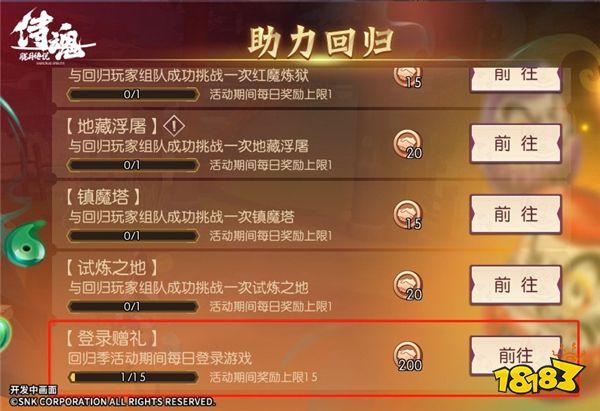 《侍魂:胧月传说》新版评测:守护神木町 武者回归享多重福利