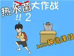 逃课大作战2:每天都在和老师斗智斗勇!