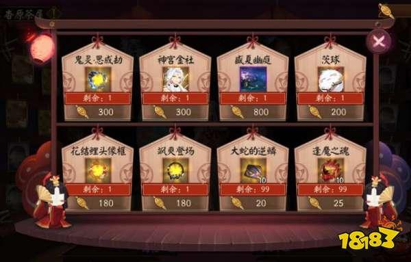 阴阳师体验服杏原茶屋活动 翻牌拼人品的时刻