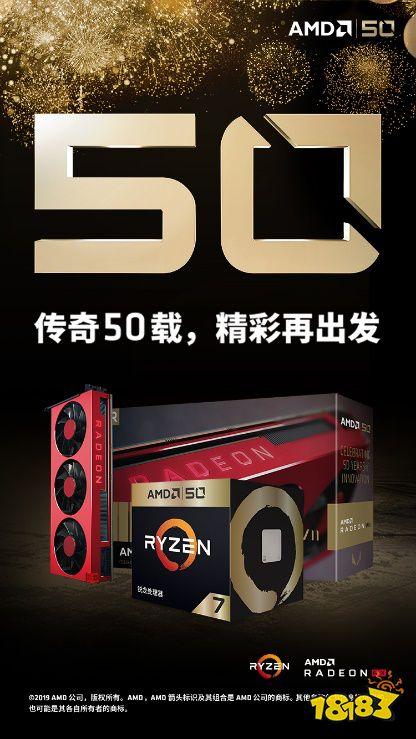 """潜""""芯""""贯注!AMD50周年,全""""芯""""助力NEST2019《APEX英雄》火力全开!"""