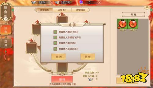 蜀门手游镏金炉有什么用 镏金炉用途介绍