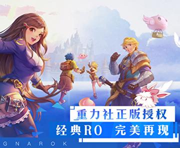 《仙境传说RO:冒险者》完美再现