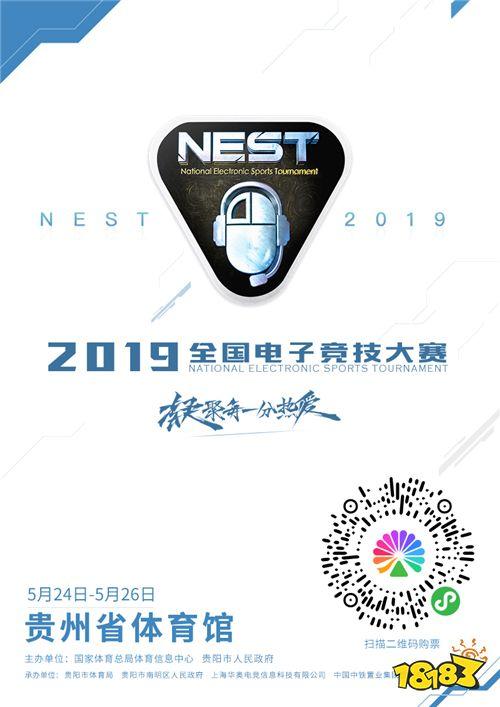 八强集结!NEST2019《英雄联盟》夏季总决赛购票通道开启