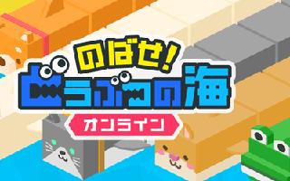 超可爱对战作《伸长吧!动物之海Online》现已推出