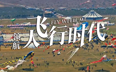 巨鯤風箏群打造實錄