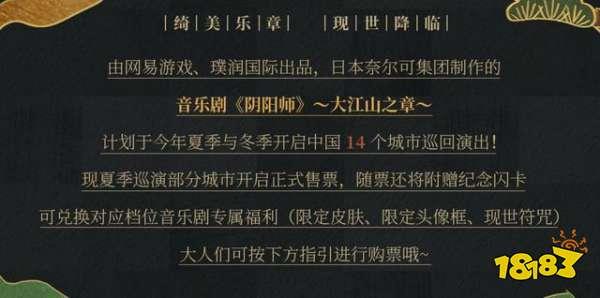 阴阳师音乐剧酒吞茨木新皮公开 你的钱包准备好了吗