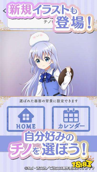 智乃来当小秘书点兔町民必入《来点兔子月历〜智乃编〜》现已登场