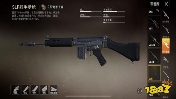 和平精英SLR怎么用 和平精英SLR武器介绍攻略