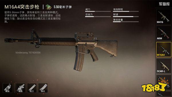 和平精英M16A4怎么用 和平精英M16A4超详细攻略