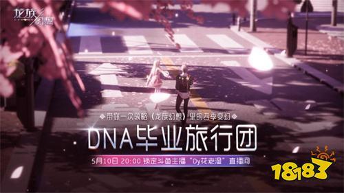 《龙族幻想》手游DNA毕业旅行团启程 一日阅尽四季