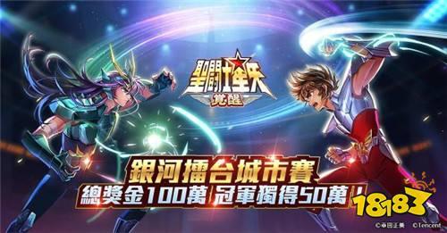 《圣斗士星矢:觉醒》将举办银河擂台城市赛 奖金超百万