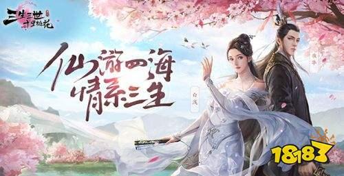 《三生三世十里桃花》手游震撼上线 腾讯官方下载地址