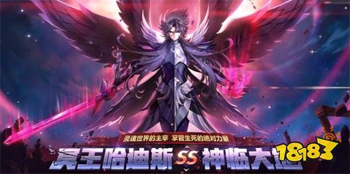 《圣斗士星矢(腾讯)》SS卡哈迪斯将上线!热血新纪元开启