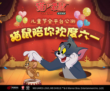《猫和老鼠》官方手游儿童节公测