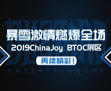 暴雪游戏确认参展2019 ChinaJoy