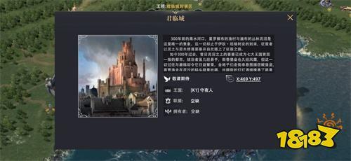 """《权力的游戏 凛冬将至》七国之都""""君临城""""登场"""
