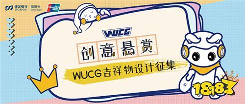 WUCG2019校园报名现场引热潮 首周报名盛况一览!