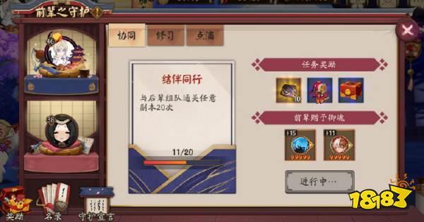 阴阳师:守护系统全新升级