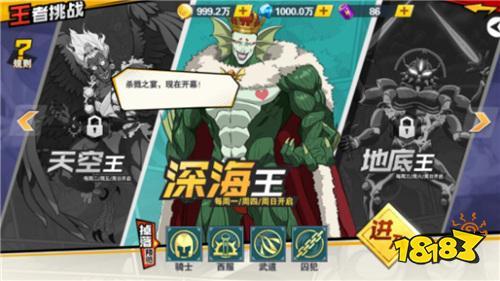 一拳超人最强之男王者挑战怎么玩 王者挑战玩法攻略