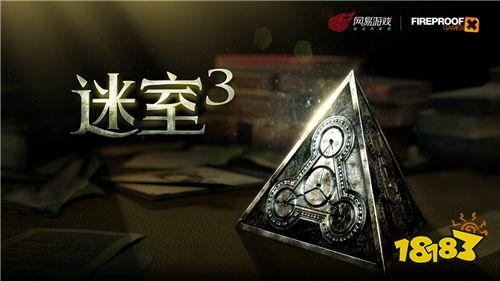 周游新世界:本周由《迷室3》领衔40余款新游开测