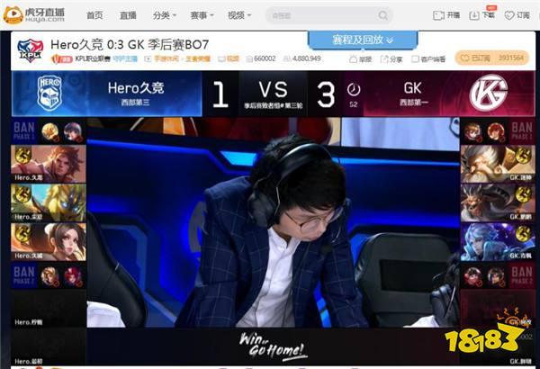 虎牙KPL:GK鹏鹏发挥完美 助队完胜Hero久竞成功晋级