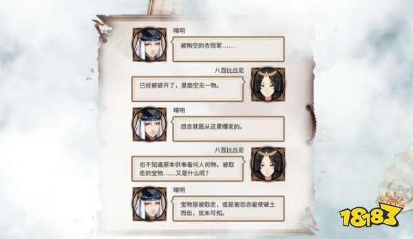 阴阳师新海国篇爆料汇总 又有多少新式神