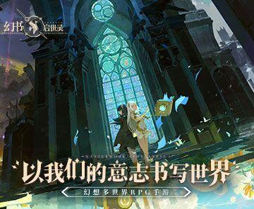 《幻书启世录》开启全新幻境之旅