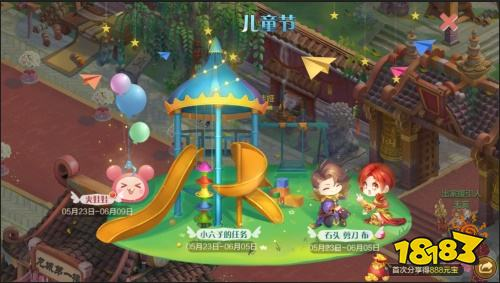 欢度六一寻找童真乐趣,《自由幻想》手游欢度儿童节活动开启!