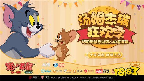 猫鼠计划 同人狂欢!《猫和老鼠》十大平台活动将启