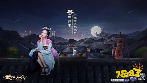 佟丽娅入驻同福客栈!新《武林外传手游》定档5.30公测