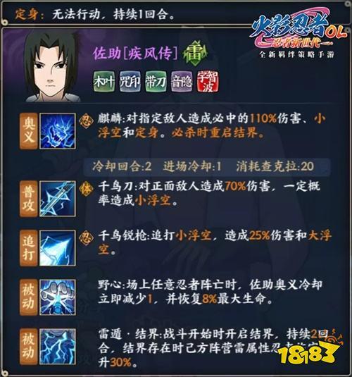 《火影忍者OL》新忍者疾风佐助上线!
