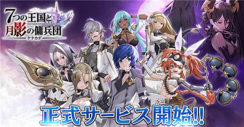 ��鹦�RPG《七影七��王���c月影�虮��F》正式推出