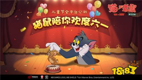 汤姆杰瑞又回来了! 《猫和老鼠》今日全平台公测