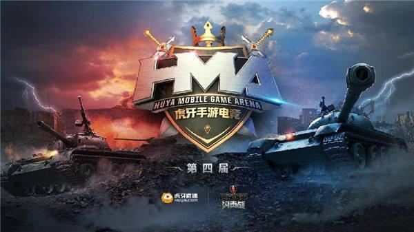 虎牙HMA:坦克世界闪击战淘汰赛开打 ICFC表现完?#28572;?#32423;总决赛