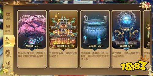 《蜀门手游》帮会玩法革新 争夺秘宝燃战火