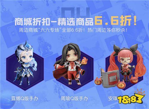 六六Carry节 腾讯游戏心悦会员专属节日!