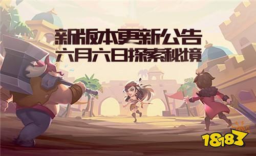《梦塔防手游》自走棋全新单位降临 新版本今日上线!