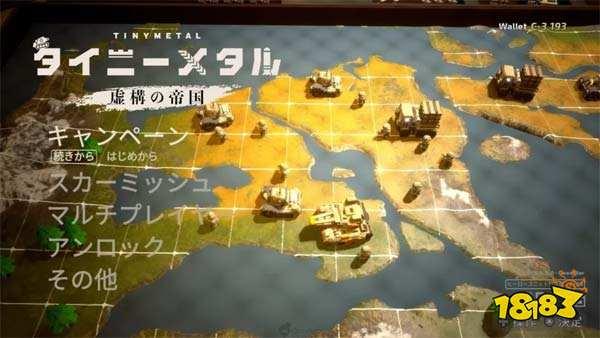 《TINY METAL 虚构的帝国》Bitsummit登坛分享新情报