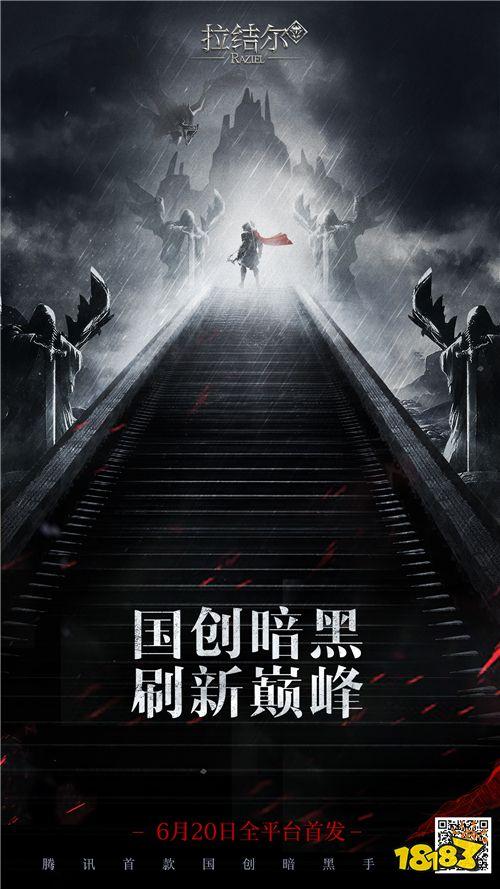 暗黑不用等!《拉结尔》手游6月20日全平台首发