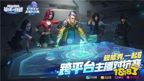 《堡垒前线:破坏与创造》616超能秀周末狂欢 广州恒大球星冯潇霆在线送6!