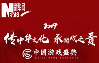 中华文化IP为中国游戏盛典赋能