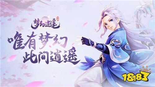 2019最好玩的回合制手游 梦幻逍遥官网下载