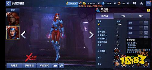 《X战警:黑凤凰》来袭!未来之战新版制服解析