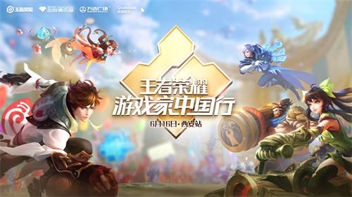 王者荣耀・游戏家中国行西安站启动报名,王者官方策划邀你现场开黑!