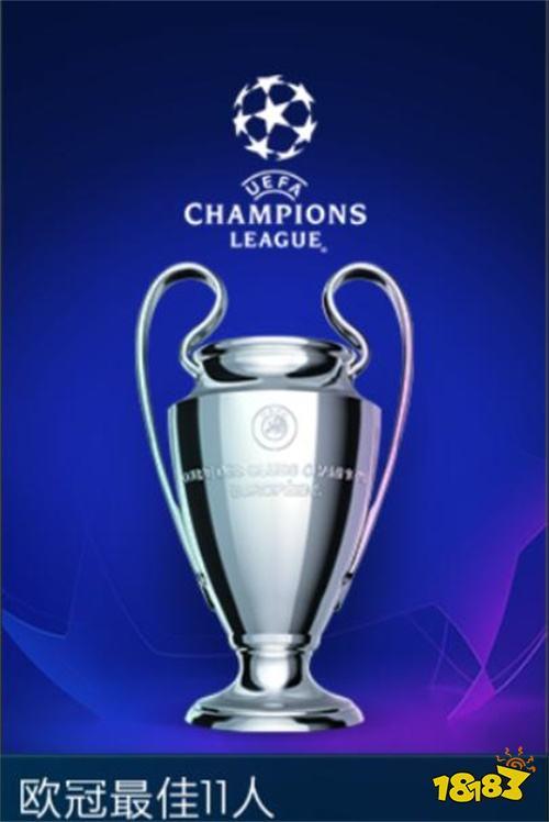 利物浦登上欧洲之巅 欧冠最佳11人带你重温欧冠经典